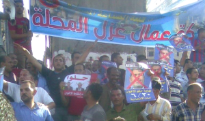 Workers of Ghazl el Mahalla (Misr Spinning and Weaving Co.) in El Mahalla al Kubra industrial city part of the Tamarod Campaign on 30 June protests.