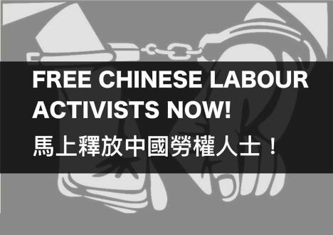 free chinese labor activists